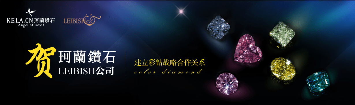 Kela and Leibish & Co. official partnership announcement, in Chinese